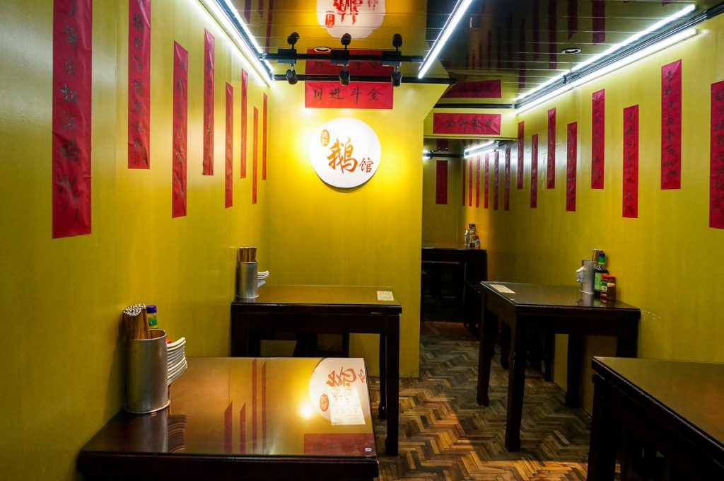 Yi Ji E Guan, Yi's Noodle House, a local Chinese restaurant specializing in noodles and white-cut goose. Photo by Rachel Gouk.