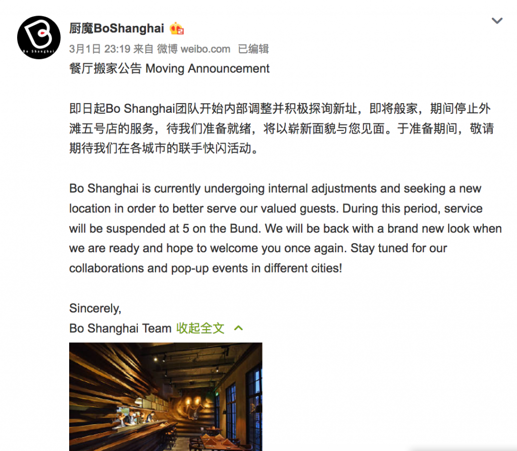 Shanghai Michelin one-star restaurant Bo Shanghai closes.