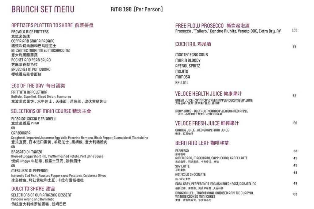 Brunch menu at Frasca Italian restaurant at the Middle House, Shanghai.