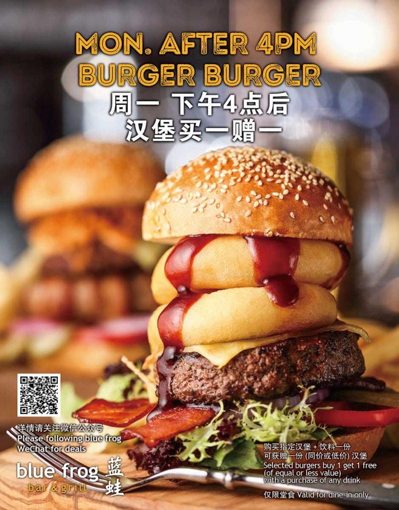 Best burger deals in Shanghai: Blue Frog
