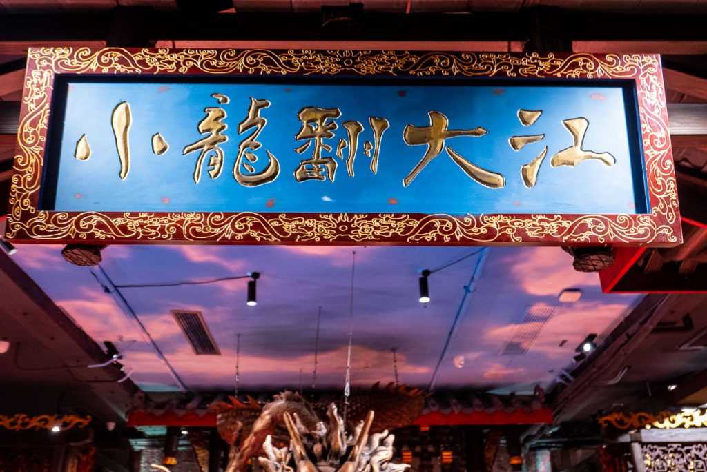 The Way of The Dragon is a high-end Sichuan hotpot restaurant on the Bund, Shanghai. Great for entertainment dining. Photo by Rachel Gouk.