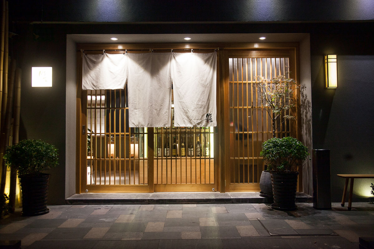 Machiya, a Japanese restaurant in Shanghai. Photos by Rachel Gouk.
