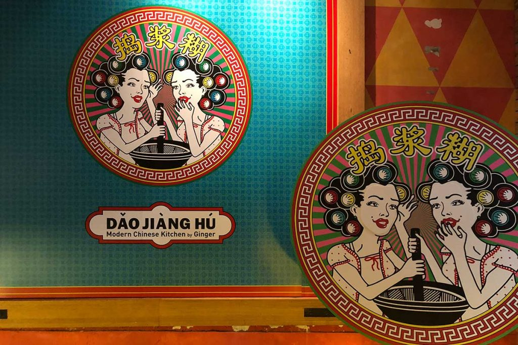 Dao Jiang Hu, contemporary Chinese restaurant in shanghai.