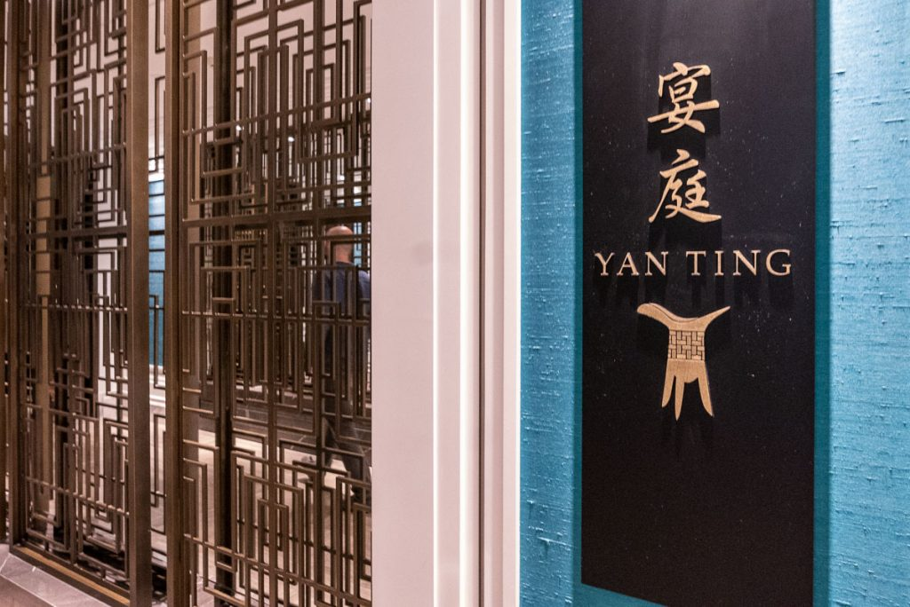 Hotels in Shanghai: St. Regis Shanghai. Yan Ting Chinese Restaurant (Photo by Rachel Gouk)