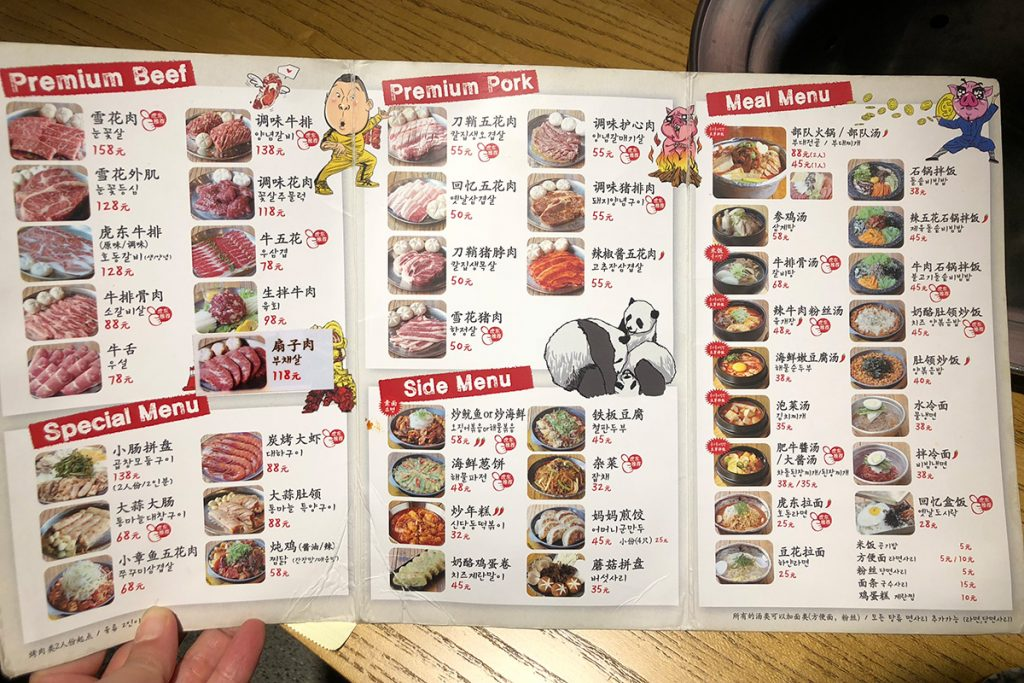 Menu at Kang Ho Dong Baekjeong, a Korean barbecue restaurant in Shanghai.