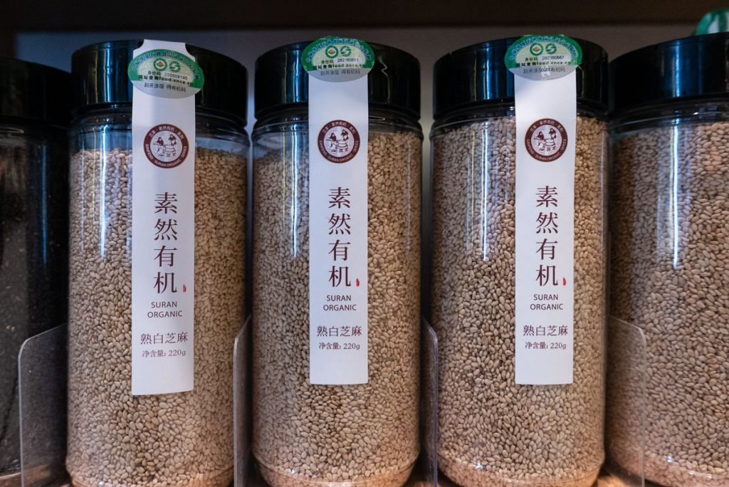 Products from Yimishiji, an organic/healthy online grocer in Shanghai. Photo by Rachel Gouk.