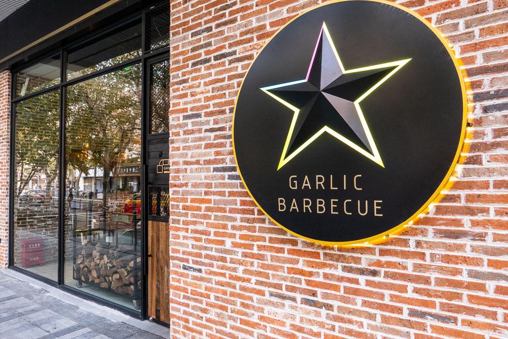 Garlic Barbecue is an American barbecue restaurant in Xintiandi, Shanghai. Photo by Rachel Gouk.