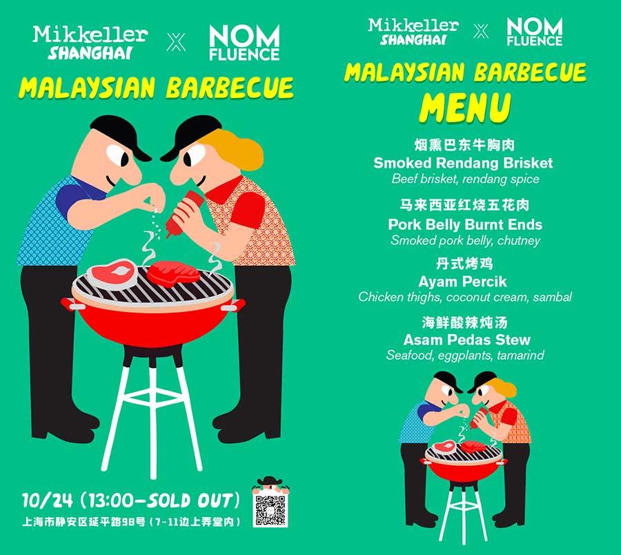 Rachel Gouk, who runs the Nomfluence food blog, is doing a Malaysian barbecue pop-up tat Mikkeller Shanghai.