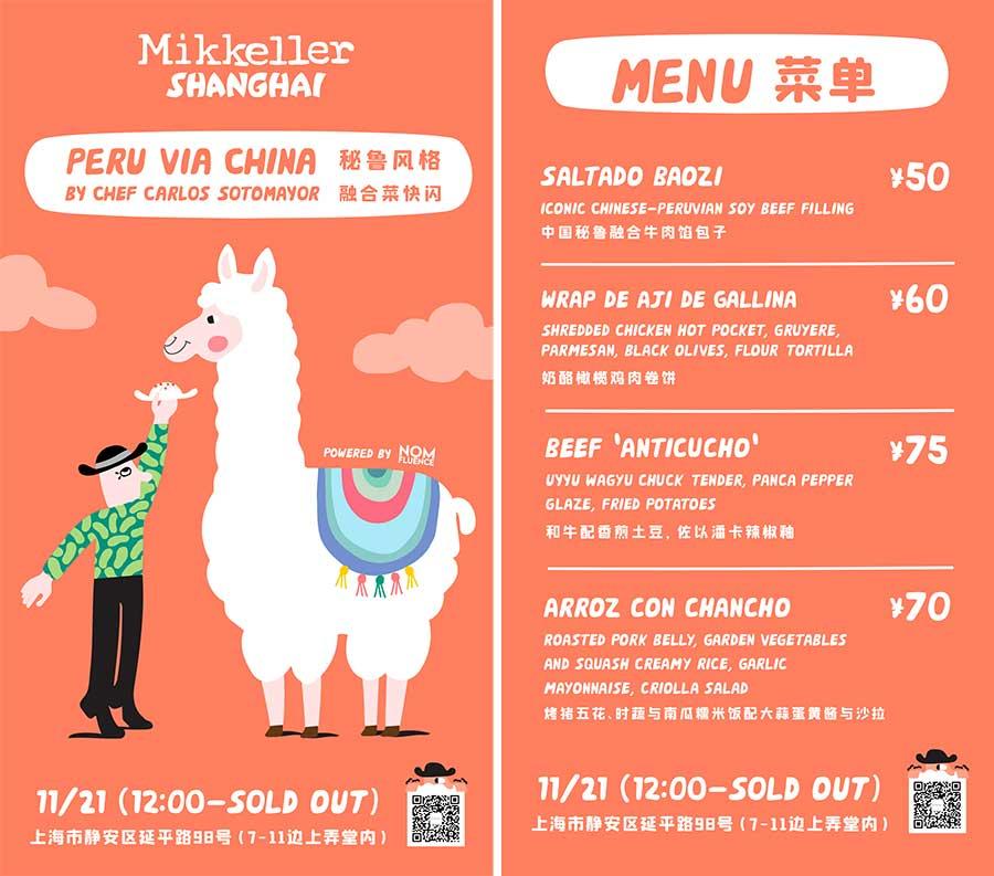 Mikkeller Shanghai Tasting Room - pop-up poster design.