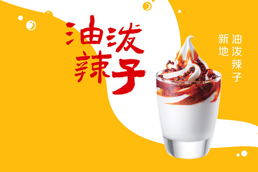 Fast food giant McDonald's launches a Spicy Sundae in China.