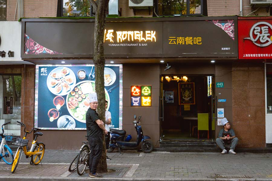 Ronglek, a cheap Yunnan restaurant in Shanghai. Photo by Rachel Gouk @ Nomfluence.